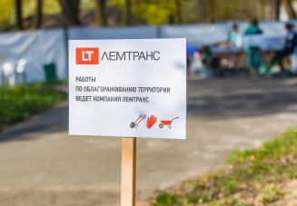 Volunteers of Lemtrans to hold the volunteer clean-up at the Kiev zoo